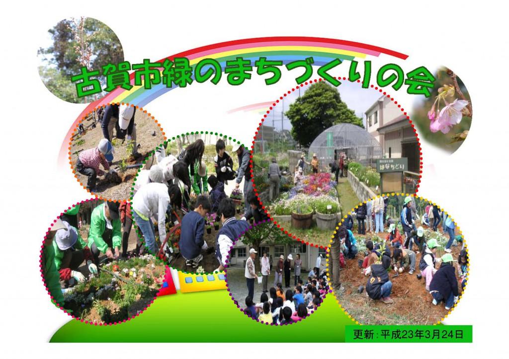 緑のまちづくりの会紹介スライド20110324_ページ_01
