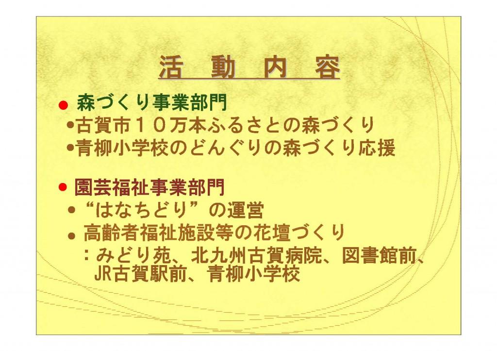 緑のまちづくりの会紹介スライド20110324_ページ_02