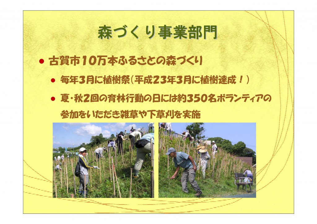 緑のまちづくりの会紹介スライド20110324_ページ_03