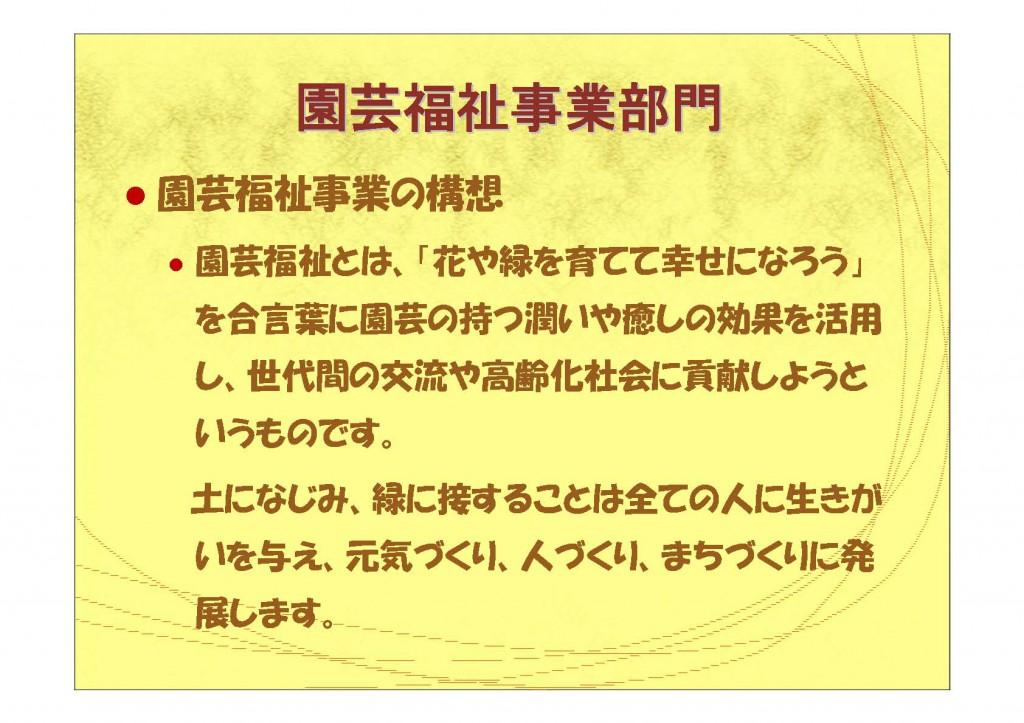 緑のまちづくりの会紹介スライド20110324_ページ_05