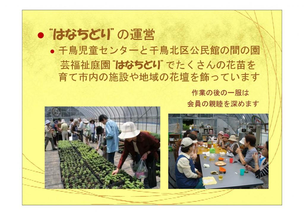 緑のまちづくりの会紹介スライド20110324_ページ_06