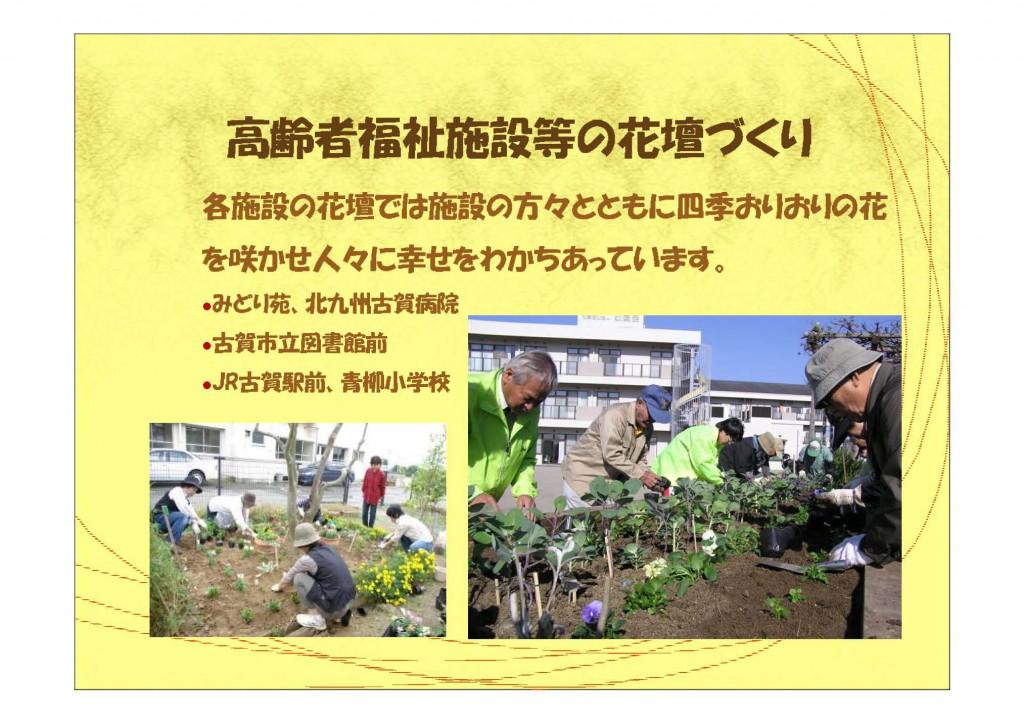 緑のまちづくりの会紹介スライド20110324_ページ_07