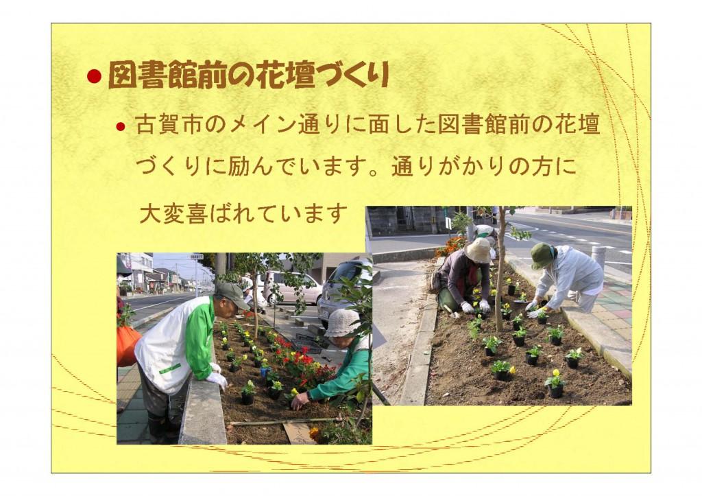 緑のまちづくりの会紹介スライド20110324_ページ_08